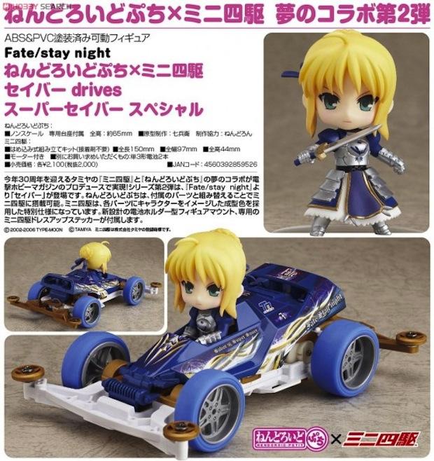 Nendoroid Puchi x Mini 4WD Saber drives Super Saber Special