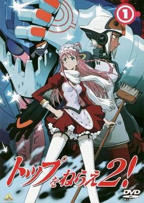 Japansk Gunbuster 2 DVD 1