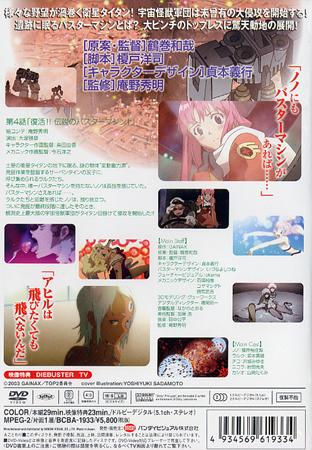 Japansk Gunbuster 2 DVD 4