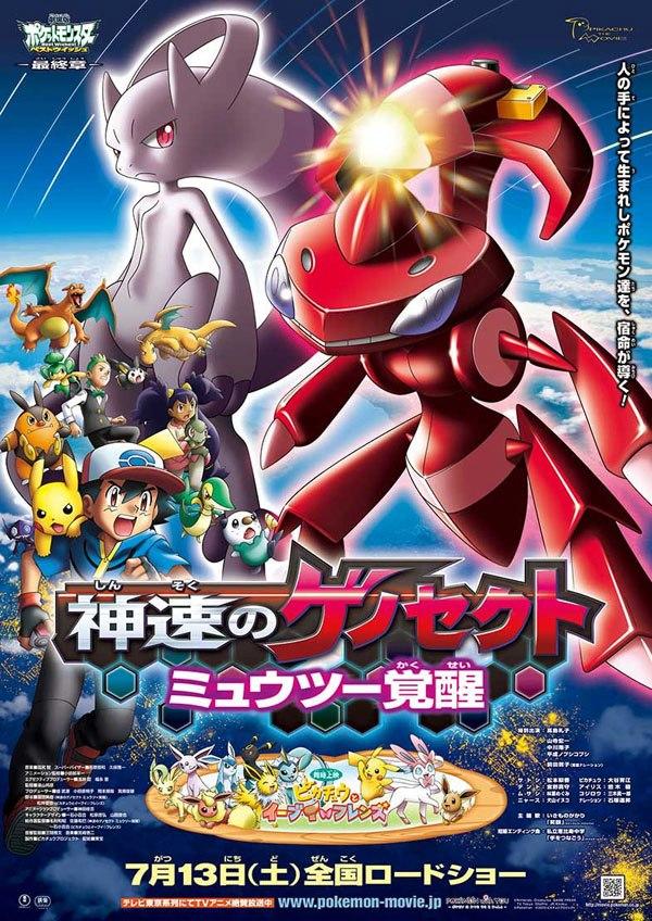 Trailer for næste Pokémon film: Mewtwo udvikler sig