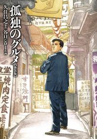 """Live-action """"Kodoku no Gourmet"""" får en 3 sæson"""