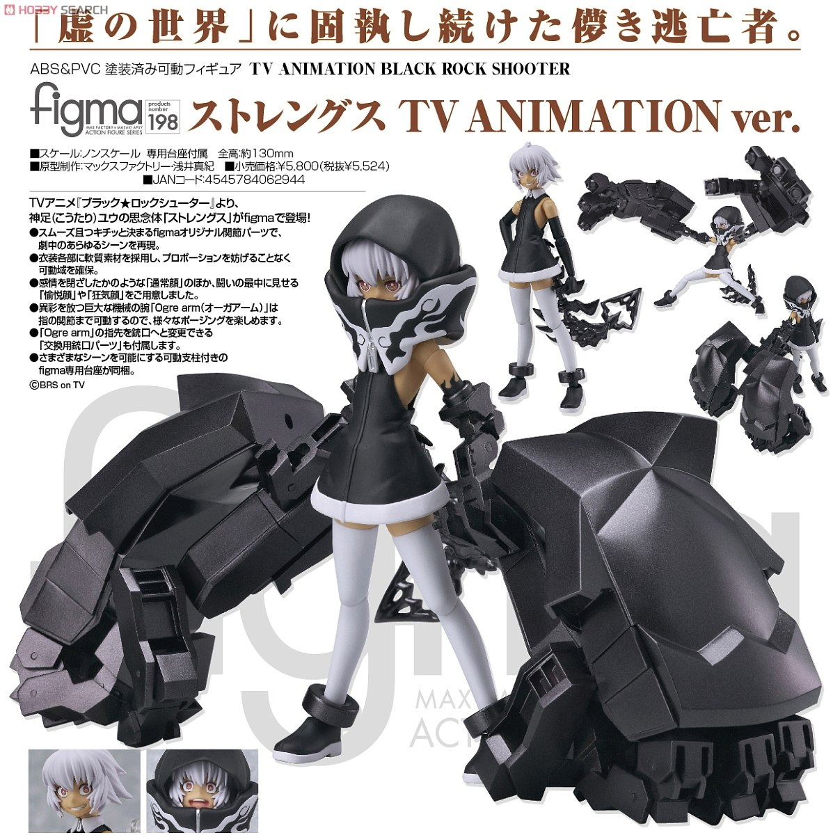 figma Strength: TV ANIMATION ver. [Black Rock Shooter]