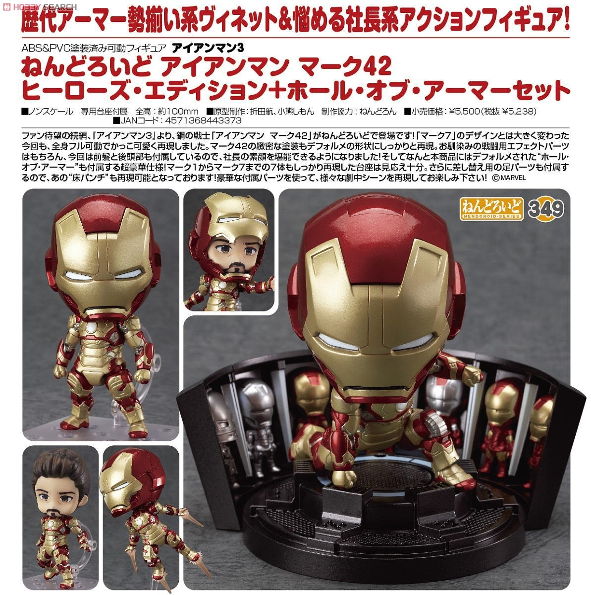 Nendoroid Iron Man Mark 42 Heroes Edition & Hall of Armor Set