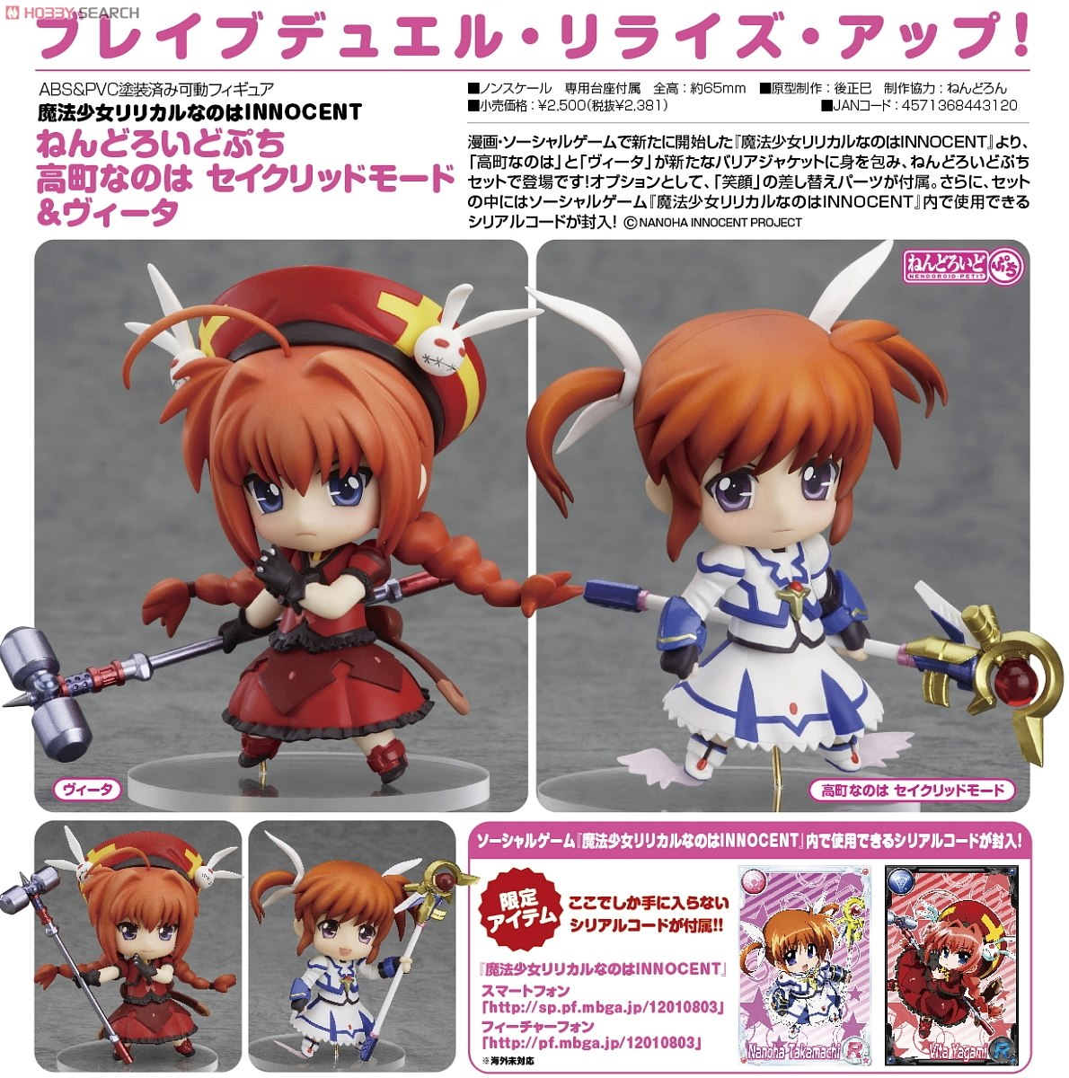 Nendoroid Puchi Takamachi Nanoha Sacred Mode & Vita [Magical Girl Lyrical Nanoha INNOCENT]