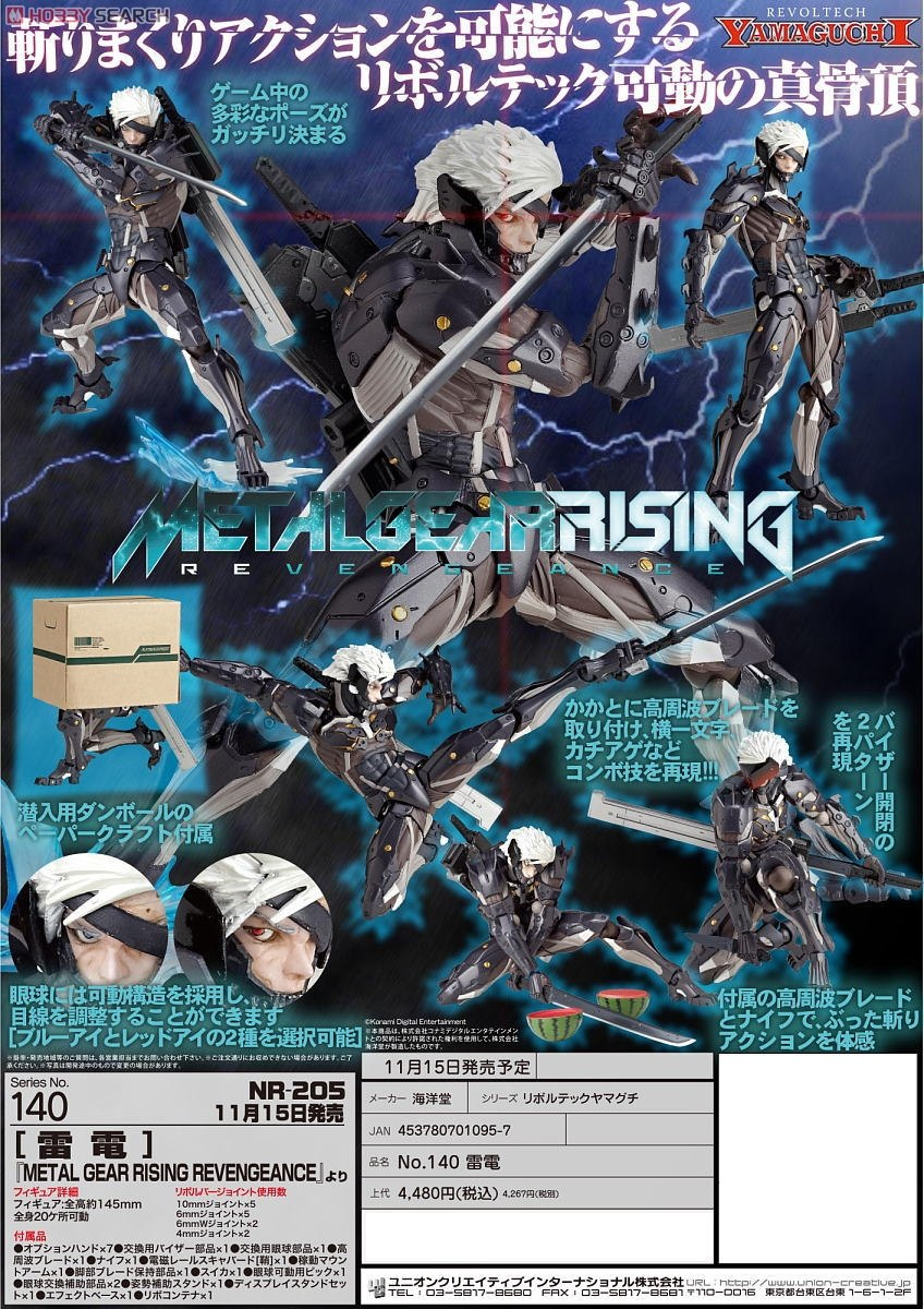Revoltech Series No.140 Raiden [Metal Gear Rising: Revengeance]