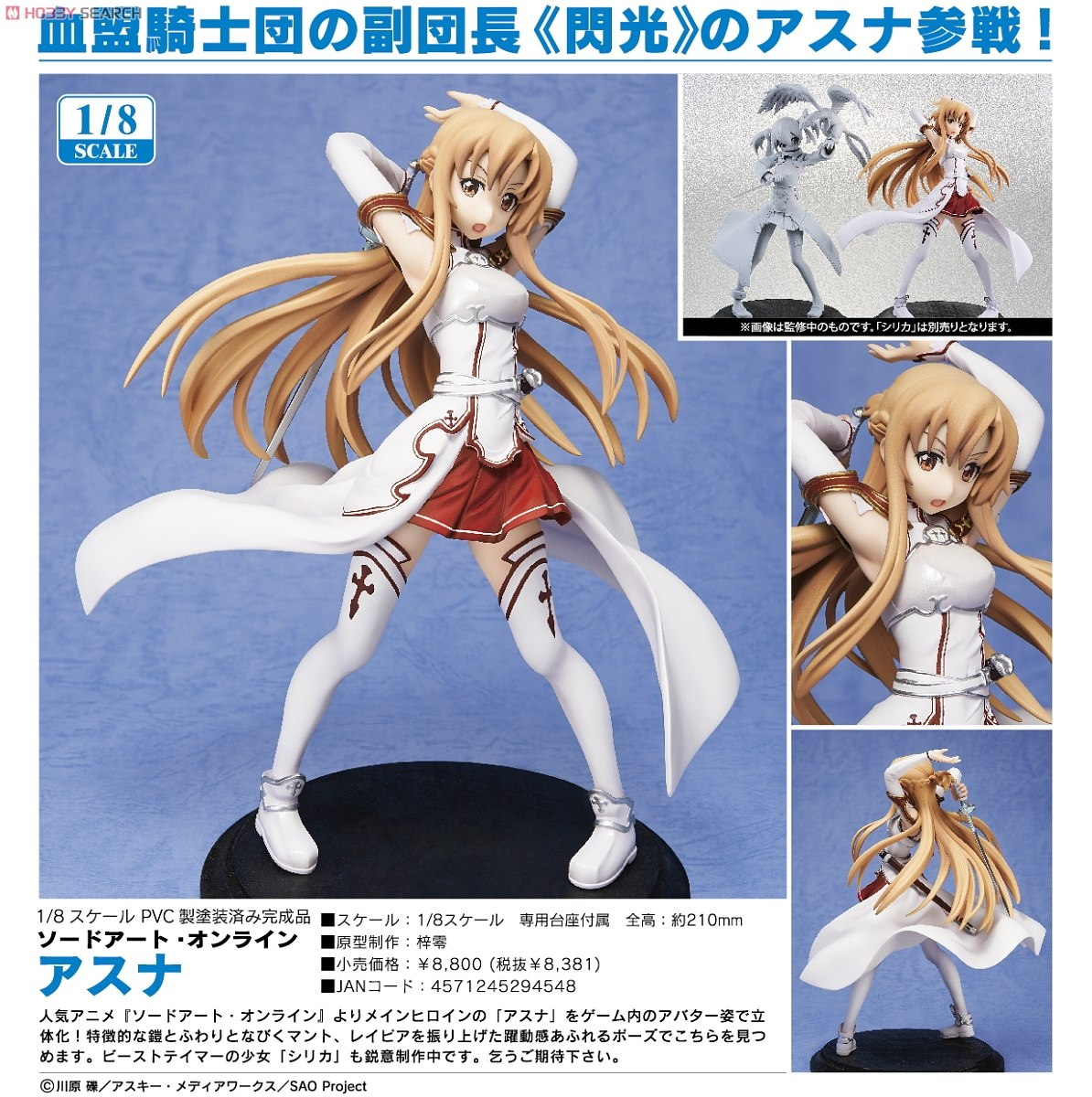 Asuna (FREEing Ver.) [Sword Art Online]