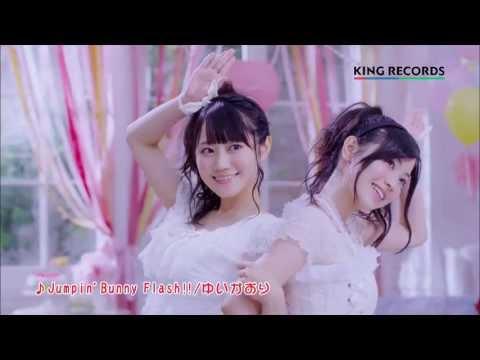 "YuiKaori ""Jumpin' Bunny Flash!!"" kort musikvideo"