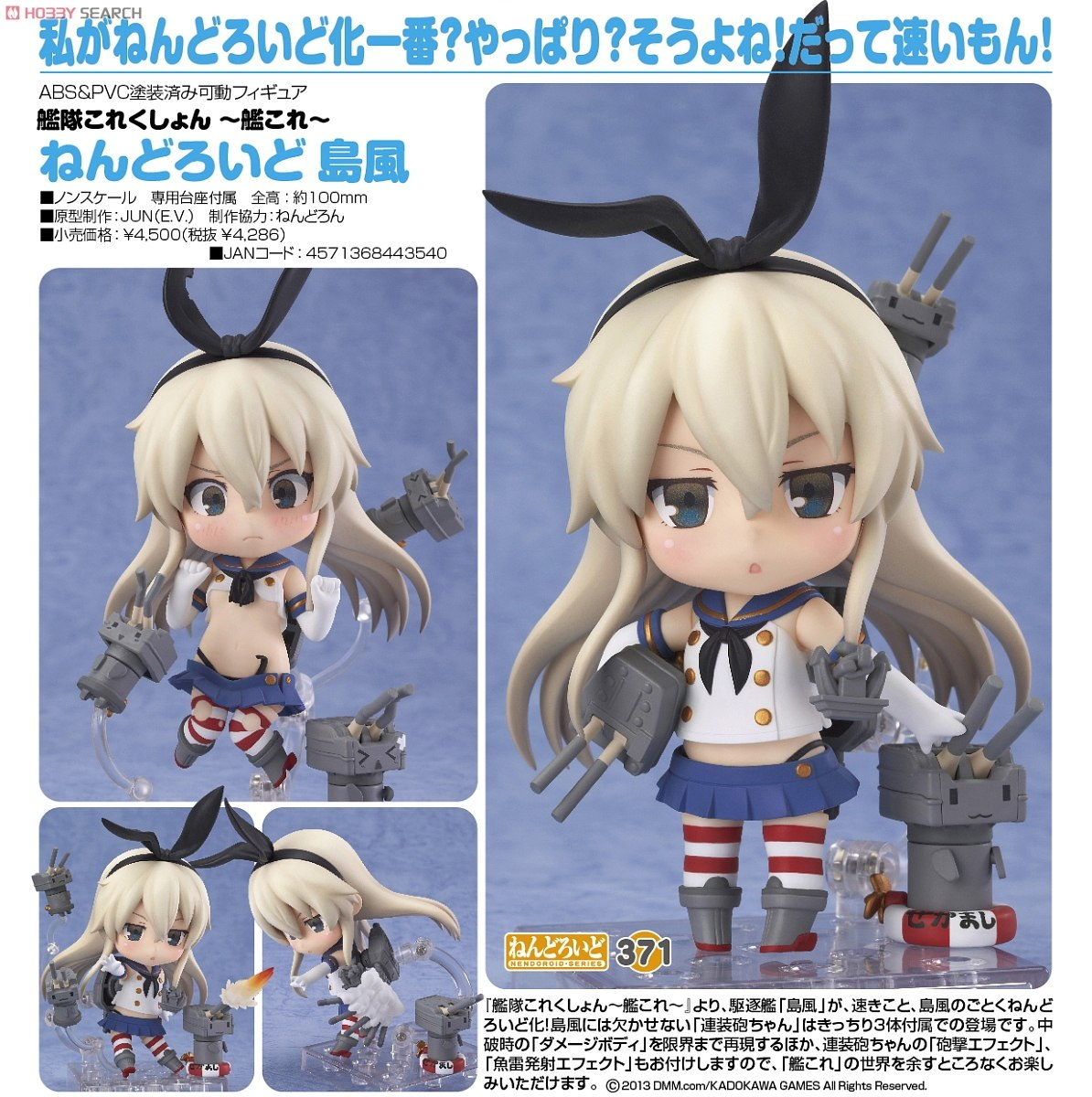 Nendoroid Shimakaze [Kantai Collection]