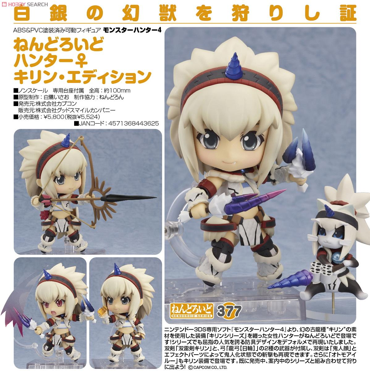 Nendoroid Hunter: Female – Kirin Edition [Monster Hunter 4]