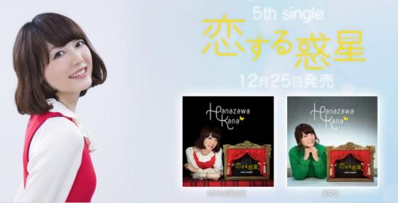 Detaljer om seiyuu Hanazawa Kanas femte single