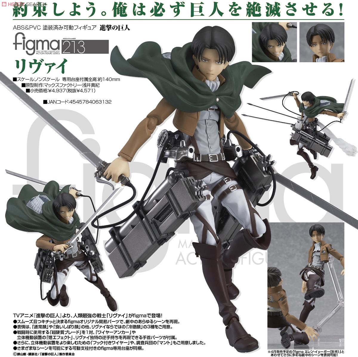 figma Levi [Attack on Titan]