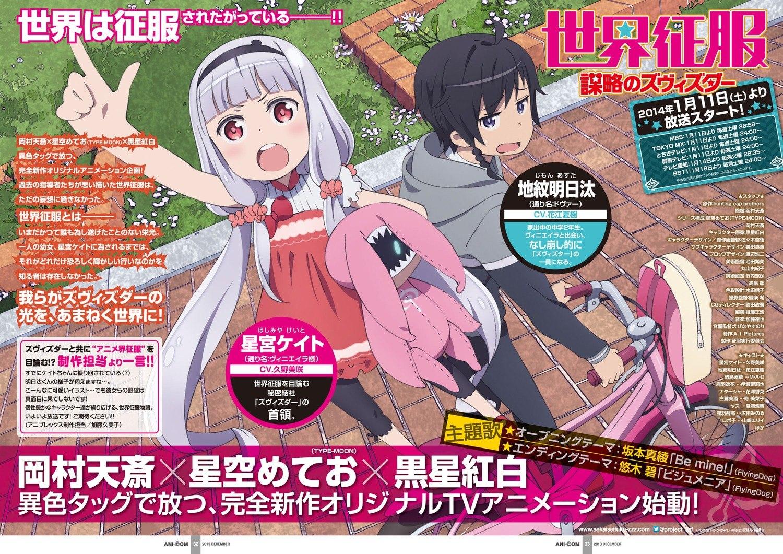 """Seneste trailer for """"Sekai Seifuku: Bouryaku no Zvezda"""""""