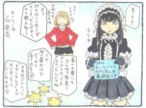 Moyashimon mangaen slutter den 22 januar