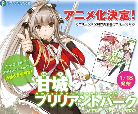 "Kyoto Animation laver anime over ""Amagi Brilliant Park"" light novel"