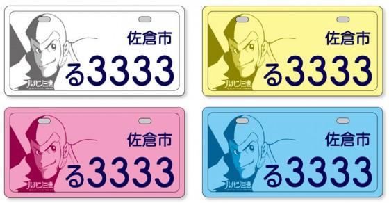 Lupin the Third nummerplader
