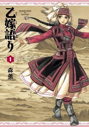 #5 Amir Halgal fra Otoyomegatari (The Bride's Stories)