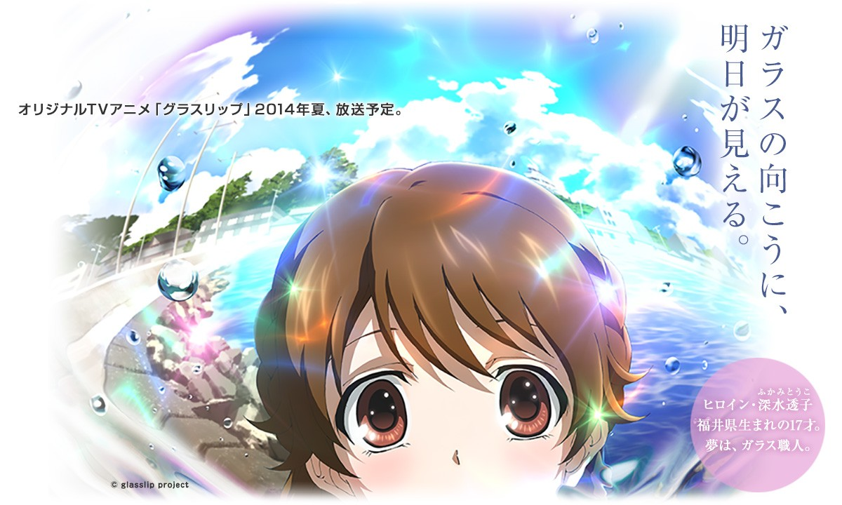 """Ny original TV anime fra P.A. Works: """"Glasslip"""""""