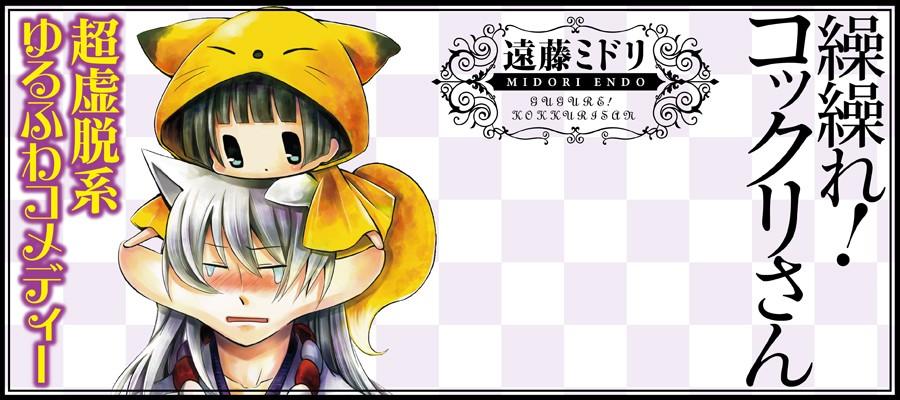 """Gugure! Kokkuri-san"" yonkoma mangaen laves til anime"