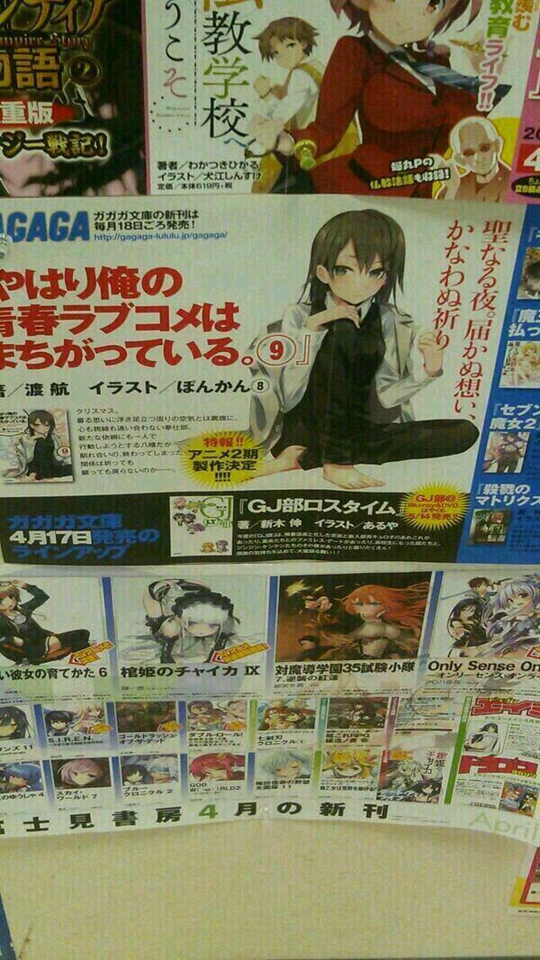 """""""Yahari Ore no Seishun Love Comedy wa Machigatteiru"""" anime sæson to på vej"""