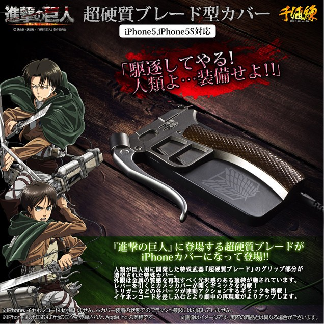 """""""Attack on Titan"""" Ultra-Hard Blade Shaped Cover Survey Corps iPhone case"""