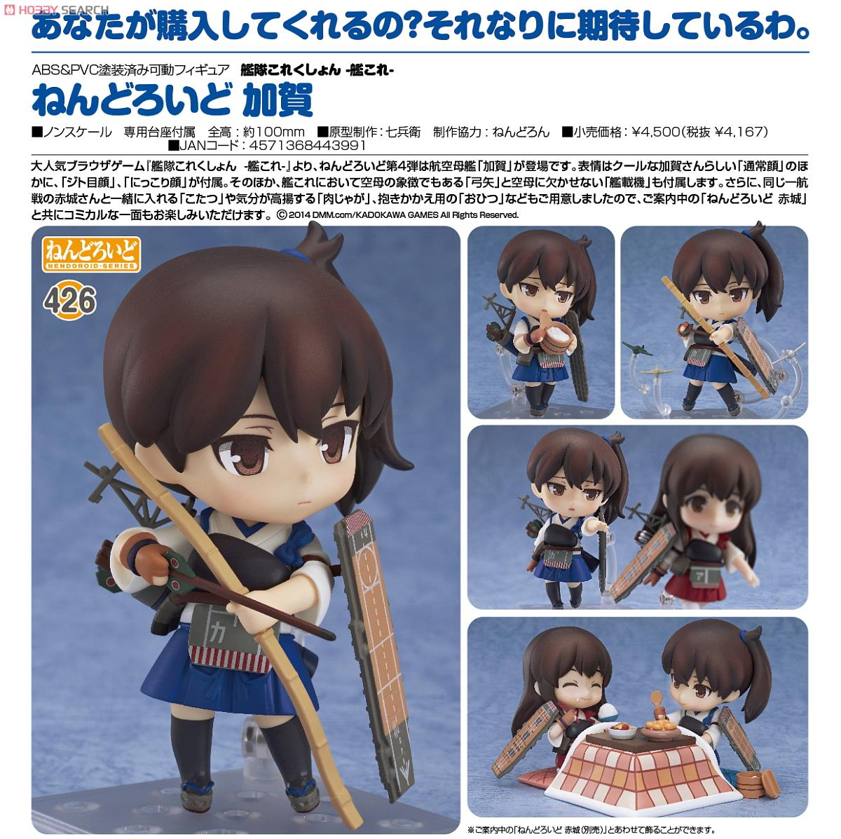 Nendoroid Kaga [Kantai Collection]