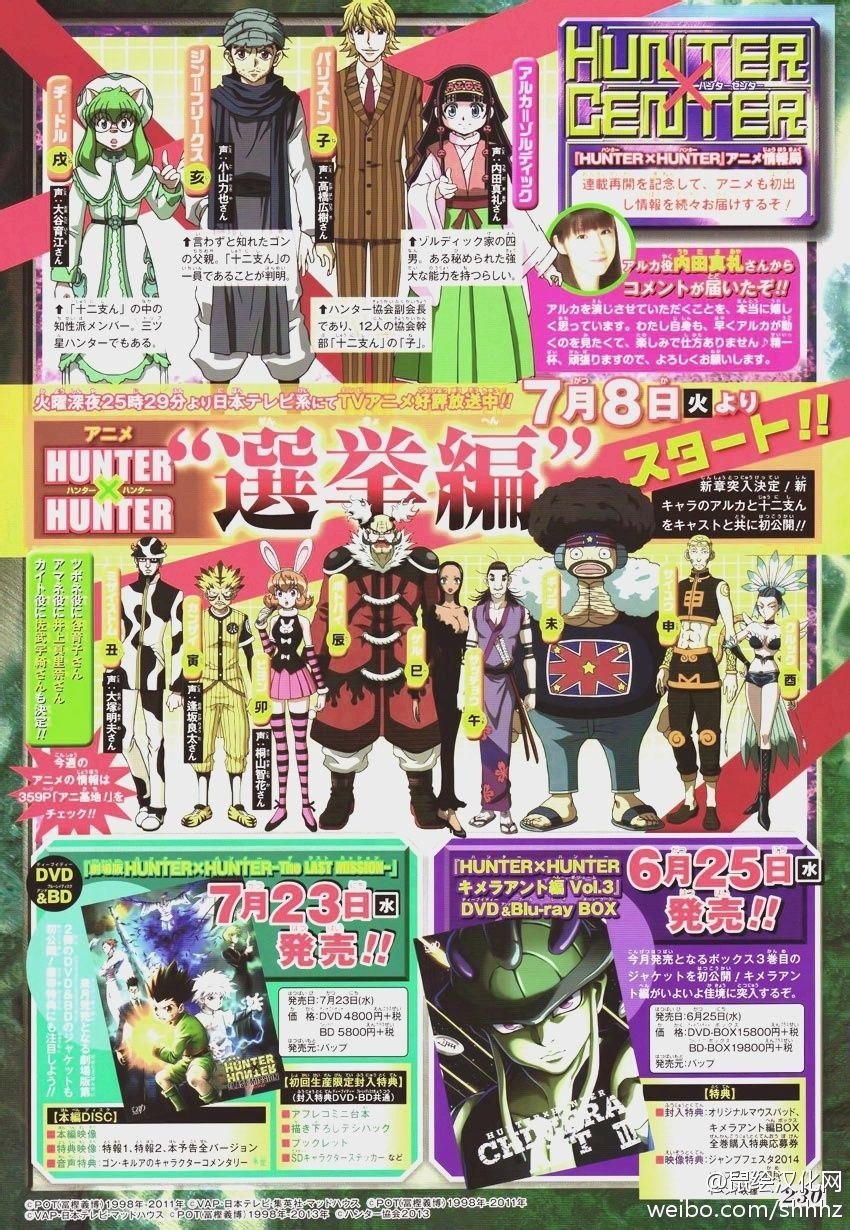 """Hunter x Hunter"" TV anime character designs og stemmer til Election Arc"