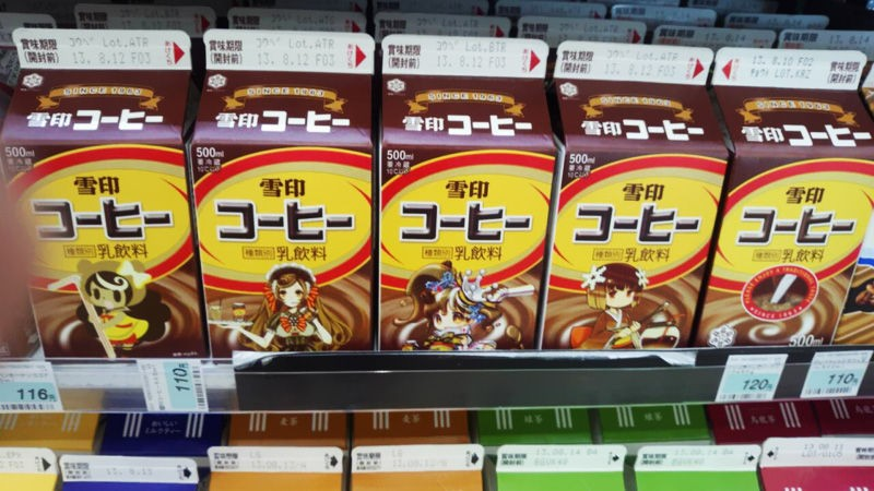 Yukico-tan moe kaffe