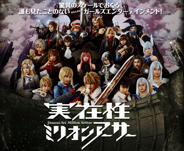 Square Enix mobil-spillet Jitsuzai-sei Million Arthur får en live-action TV serie