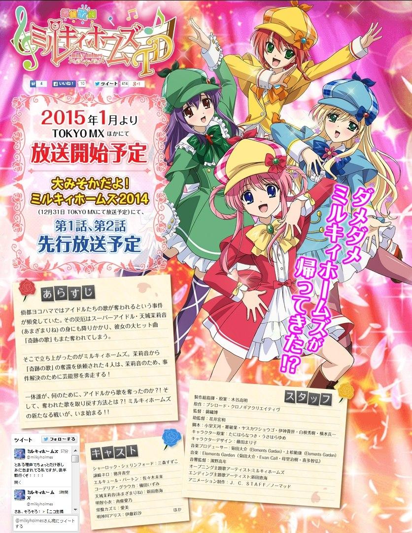 Tantei Opera Milky Holmes TD ny serie til januar 2015