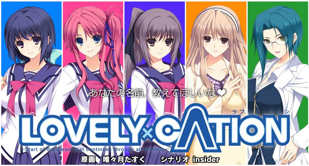 Lovely x Cation laves til ero-anime