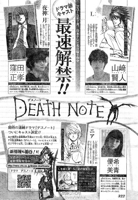 Death Note live action TV drama roller