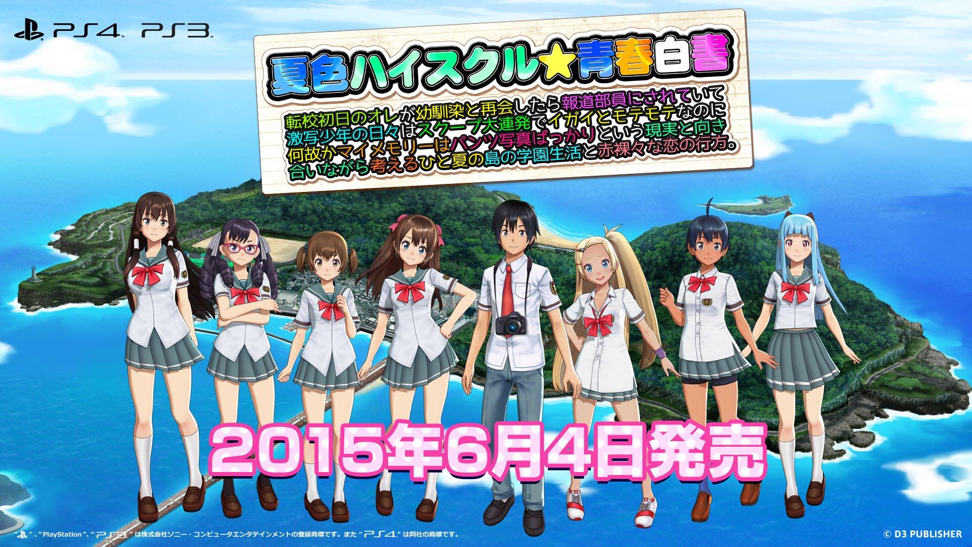 Natsuiro High School spil trailer fremviser de nedre vinkler