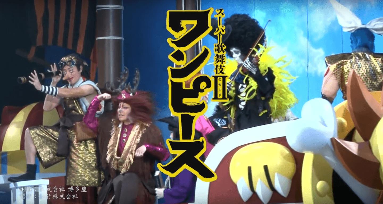 One Piece Kabuki billeder og video