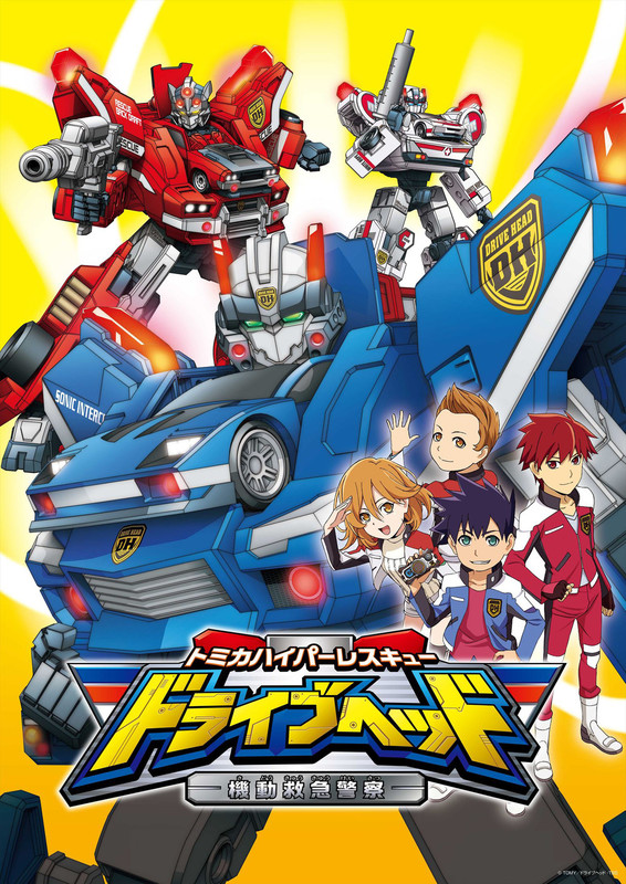 Takara Tomys legetøjsbiler inspirerer Tomica Hyper Rescue Drive Head anime til april
