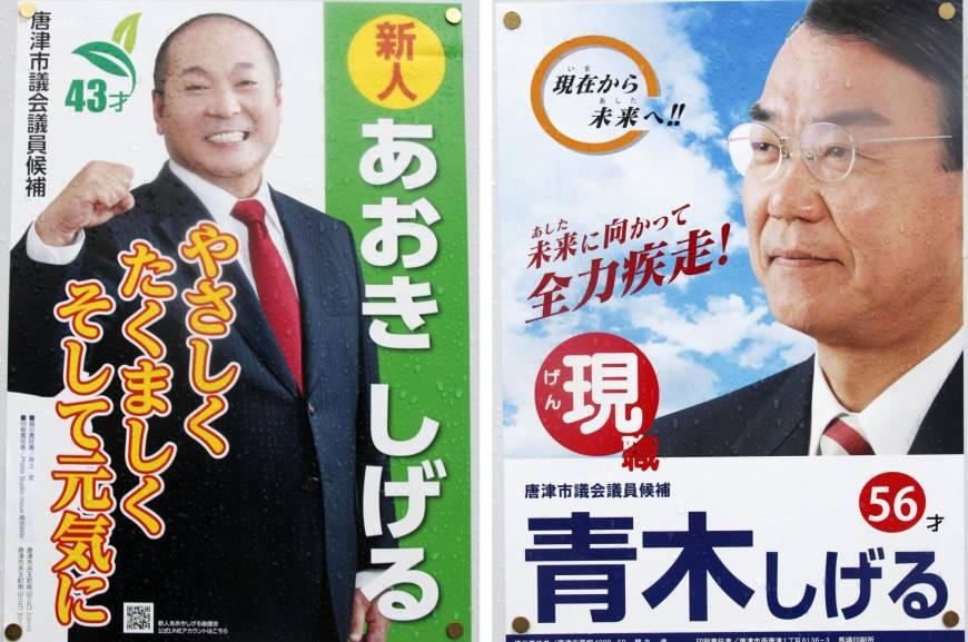 Par med samme navn får byråds pladser i Kyushu by