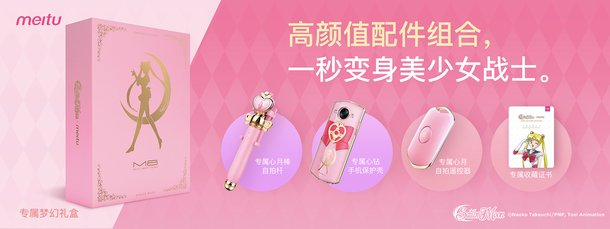 Sailor Moon x Meitu limited edition M8 smartphone