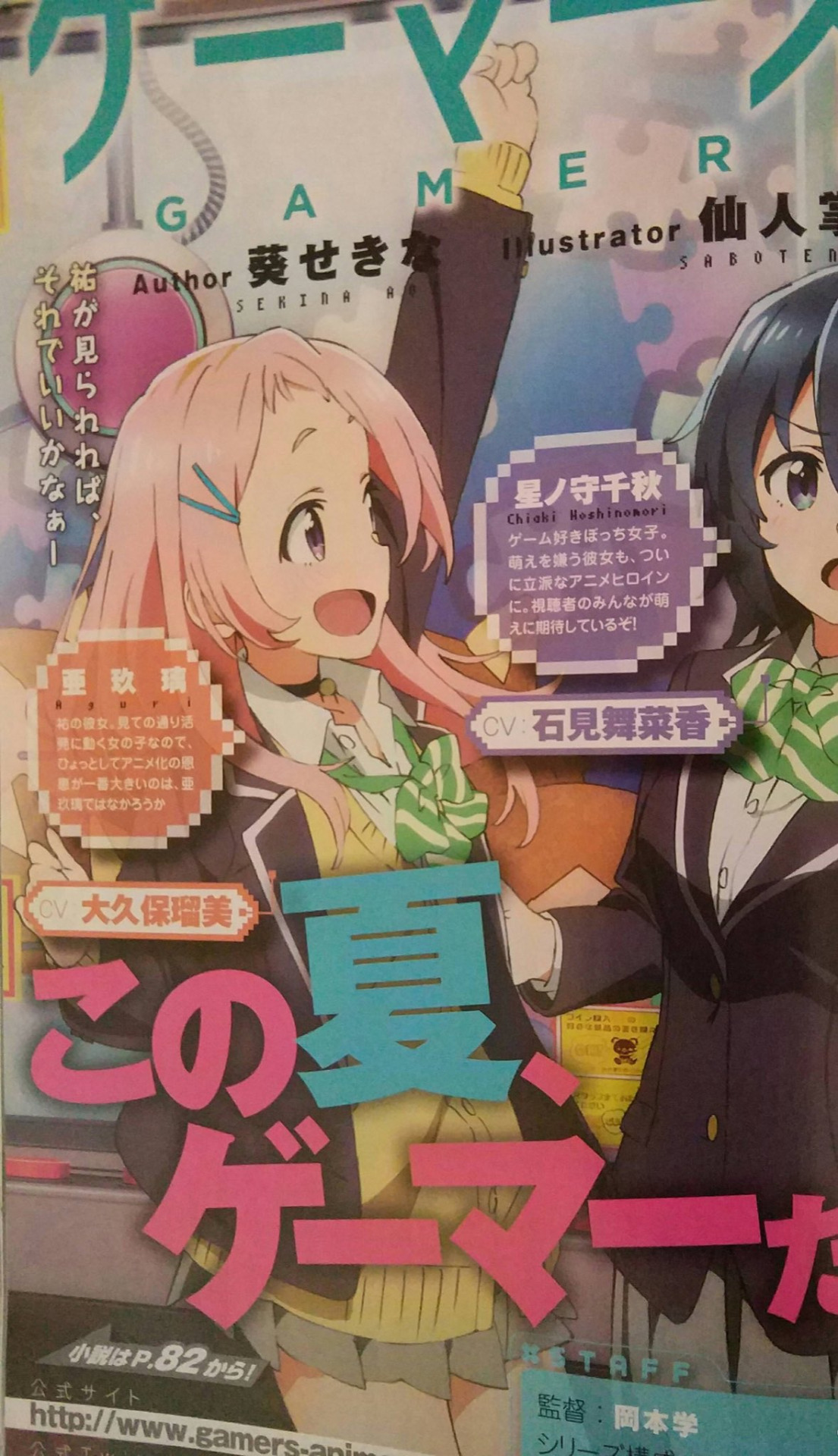 """""""Gamers!"""" TV anime scans"""