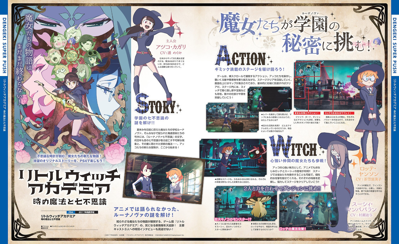 """""""Little Witch Academia: The Witch of Time and the Seven Wonders"""" PS4 scan"""