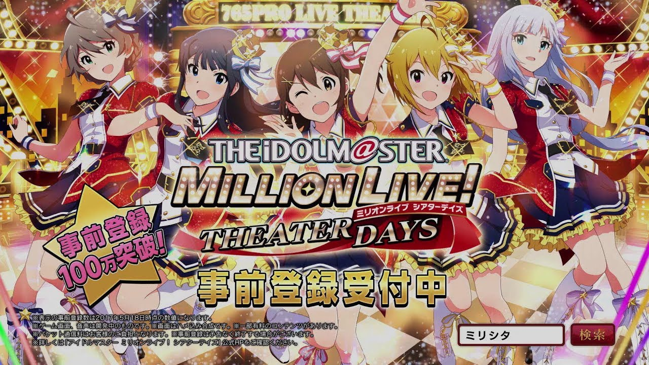 The Idolmaster Million Live -Theater Days- reklame video (mobil spil)