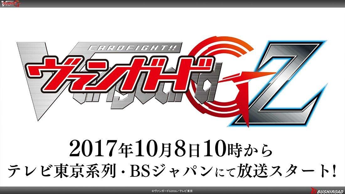 Cardfight!! Vanguard G Z ny TV anime den 8 oktober