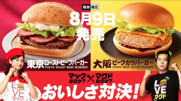 Kanto mod Kansai områderne i burger-krig hos McDonald's Japan