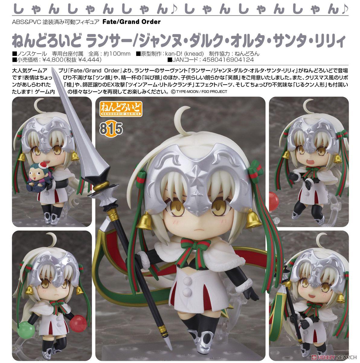 Nendoroid - Fate/Grand Order: Lancer/Jeanne d'Arc Alter Santa Lily