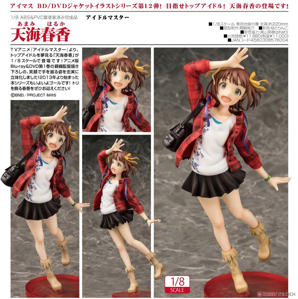 THE IDOLM@STER - Haruka Amami 1/8 Figure