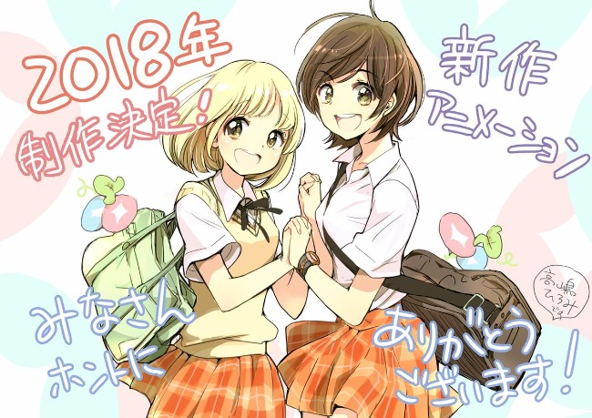 "Yuri Manga ""Kase-san"" to Get an Anime in 2018"