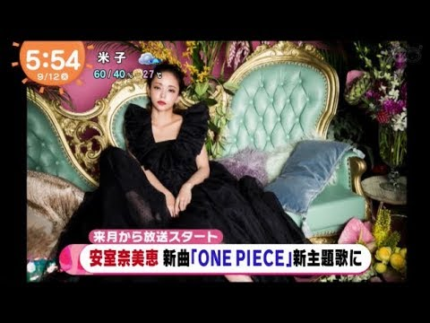 """Namie Amuro 「Hope」 preview 