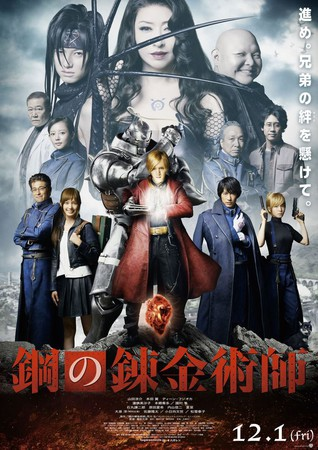 Live-Action Fullmetal Alchemist Film's Trailer Previews Theme Song