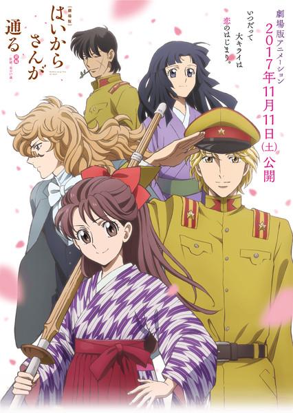 Haikara-san ga Tōru Film 1st Trailer