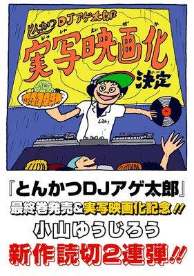 Tonkatsu DJ Agetarou Gag Manga Får Live-Action Film
