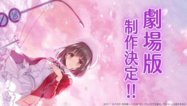 """Der kommer en """"Saekano"""" anime film"""