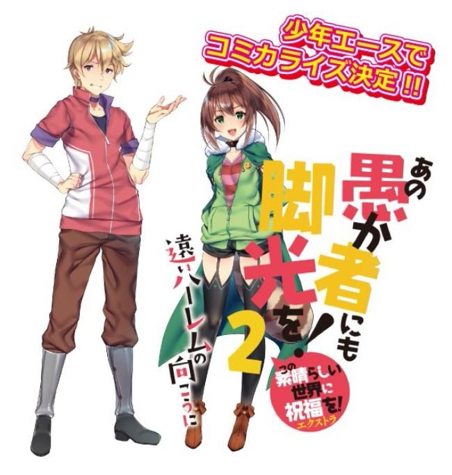 Kono Subarashii Sekai ni Shukufuku wo! Extra: Ano Orokamono ni mo Kyakkou o!
